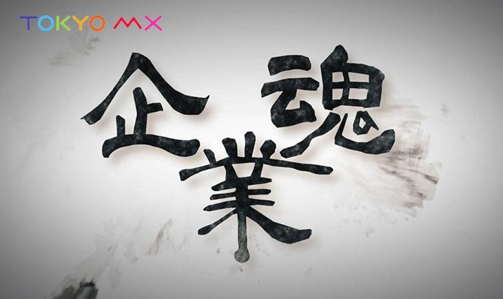 TOKYOMX企業魂