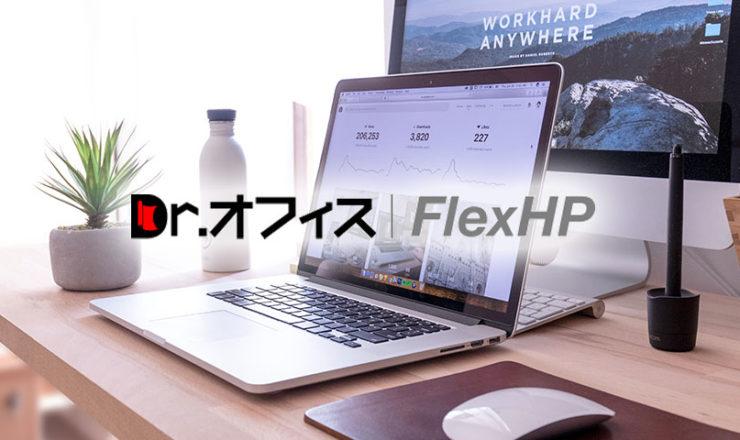 FLEXHP
