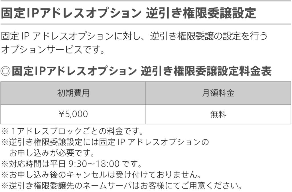 NURO固定IPアドレスオプション逆引き権限委譲設定