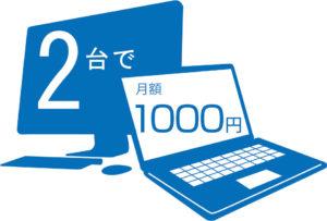 2台で1000円