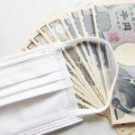 新型コロナウイルス感染防止対策費用の4/5が戻る補助金をご紹介(豊島区限定)