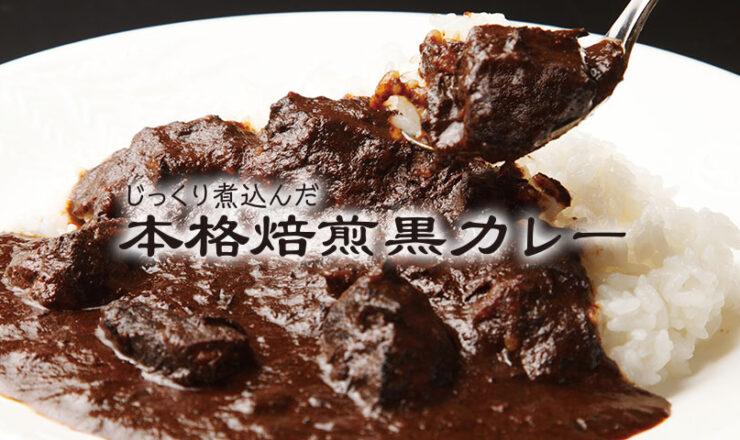 """MIYAZAWAの""""じっくり煮込んだ本格焙煎黒カレー"""""""